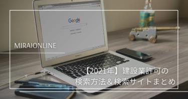 【2021年】建設業許可の検索方法&検索サイトまとめ