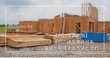 【2021最新版】大阪府の建設業許可を最短で取得する方法と流れ